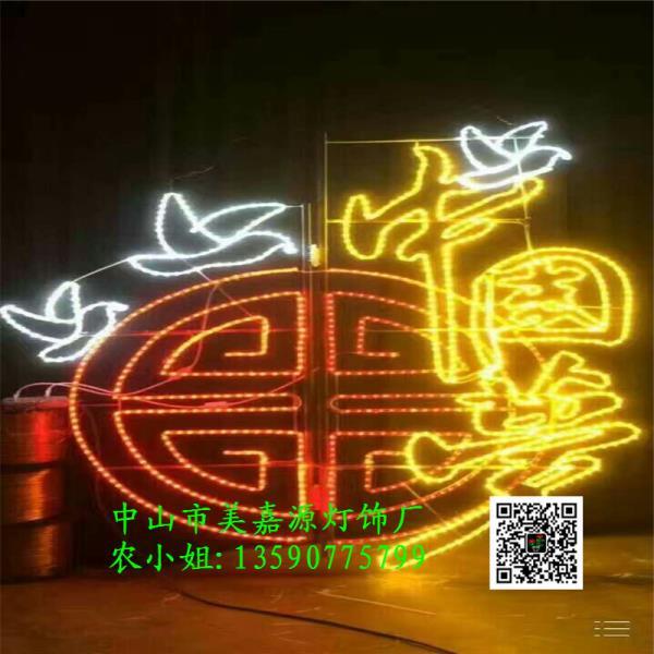 铁艺中国梦造型灯 华妮品牌 LED中国梦造型灯 柔性灯带