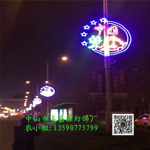 LED中国梦 LED造型灯 迎春灯杆图案灯 过街灯