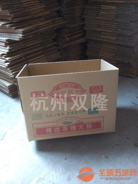 杭州食品包装纸盒纸箱多年专业生产品牌老厂