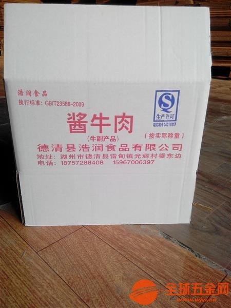 食品纸箱多种规格可订做