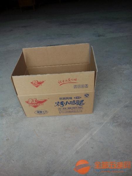 杭州江干區食品紙箱大量現貨火爆促銷中