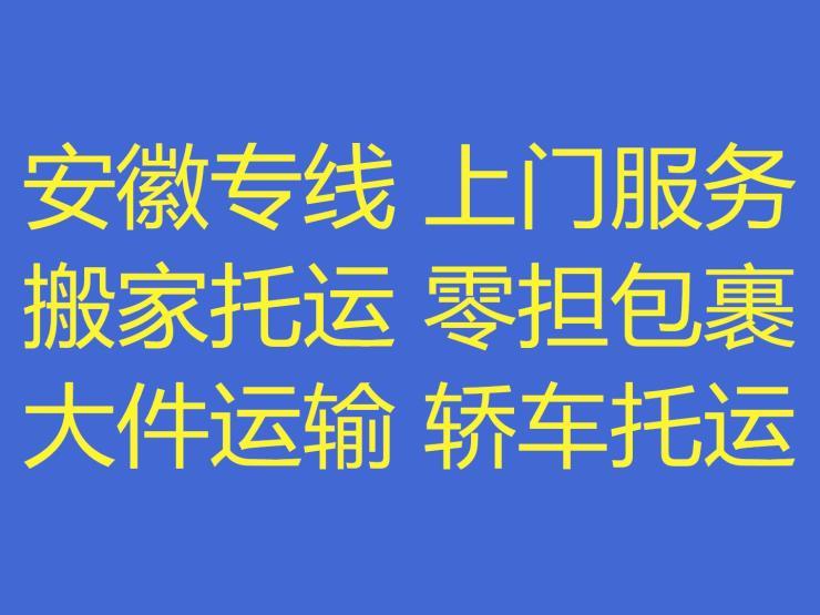 运东西 怎么收费 北京托运物流公司