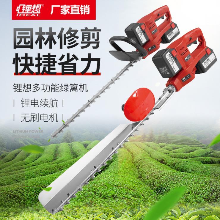 锂电充电式绿篱机单刃双刃茶树茶叶电动修枝剪