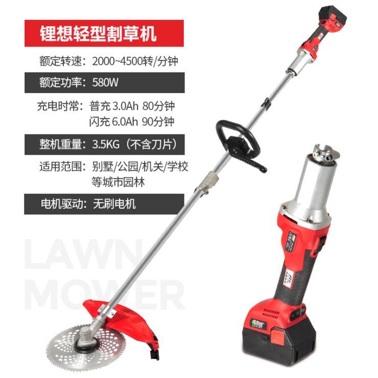 锂想锂电割草机多功能园林家用充电式电动除草机