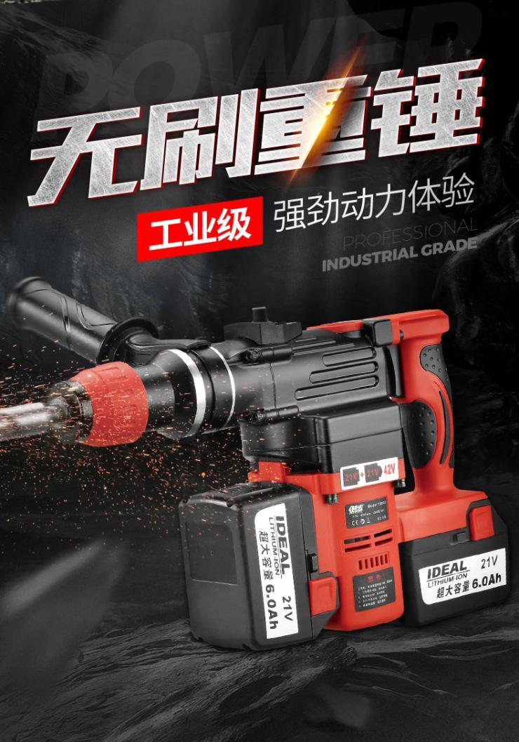 锂电电锤 无刷锂电电锤