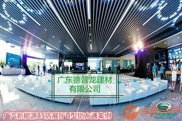 广汽新能源4S店专用铝板