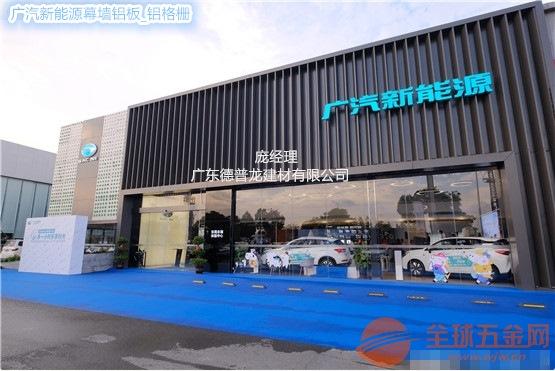 广汽新能源4S店铝板指定生产商