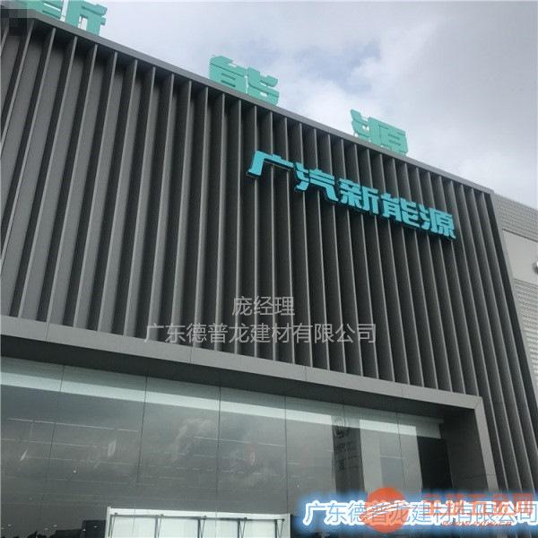 广汽新能源4S店铝板指定供应商