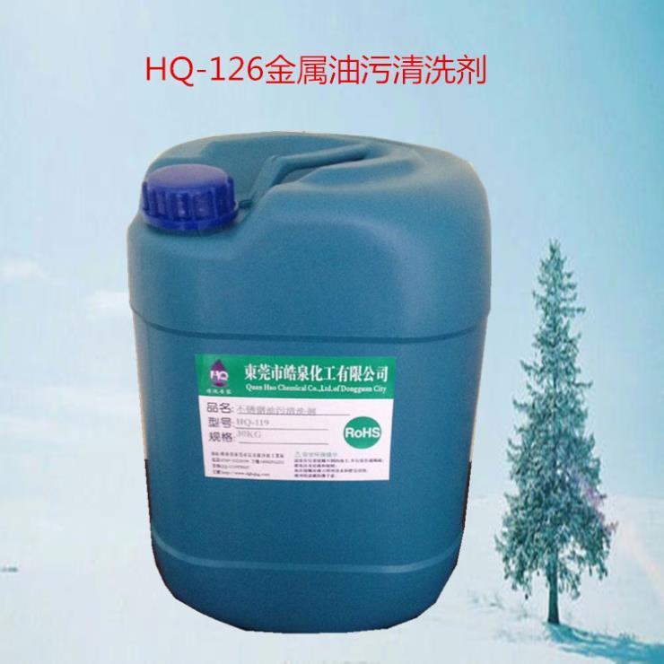 金屬除油劑 石油清洗劑 輸油管道原油清洗劑