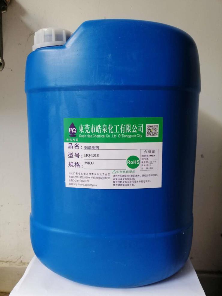 酸性銅清洗劑 黃銅表面油污污垢油脂清洗劑