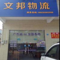 惠州市文邦物流有限公司