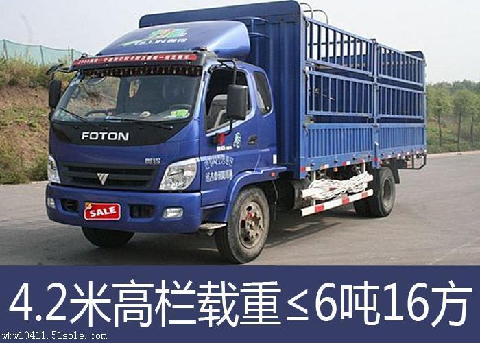 宜春到汕尾货车包车整车运输公司