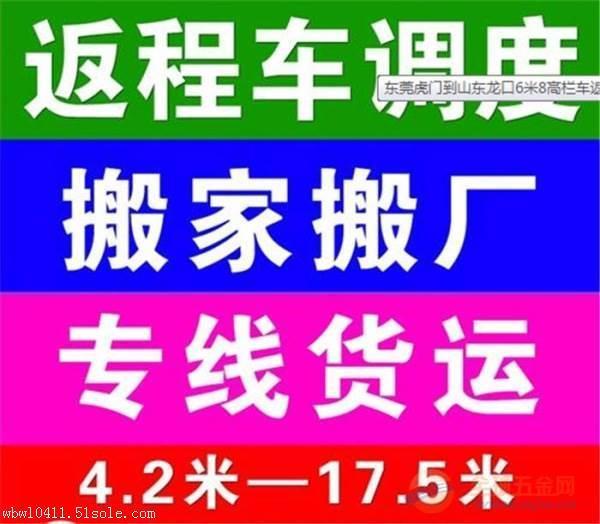 安慶到武漢2.7米3.8米長途小貨車