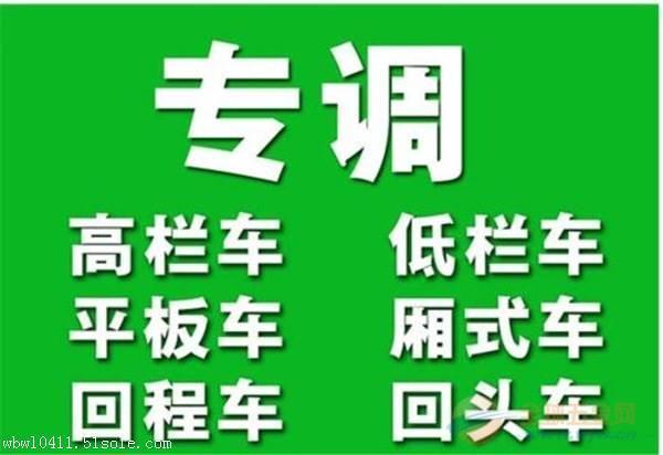 南京到西安物流货运货车专线/天天有车