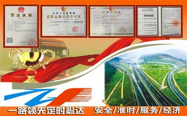南京到铁岭物流货运货车专线/天天有车