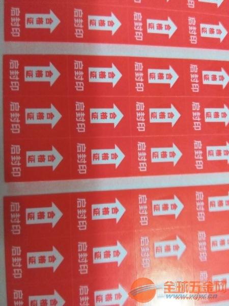 芜湖合格证标签生产批发厂家一手货源