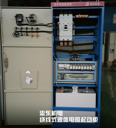 绕线电机用水电阻启动柜