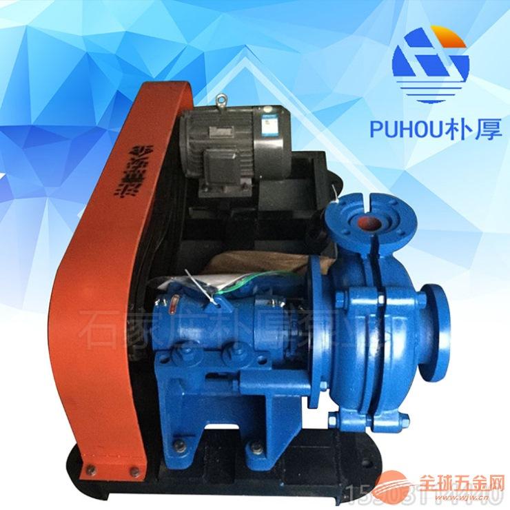 �B{��_湖南怀化4/3x-hh渣浆泵蜗壳渣浆泵工作原理