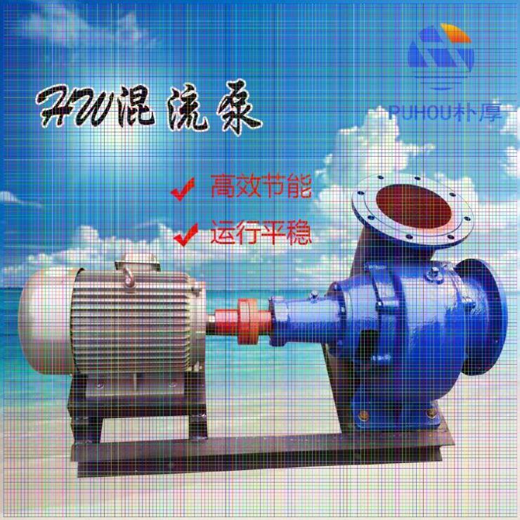 浙江湖州650HW-10蜗壳式混流泵常见问题介绍