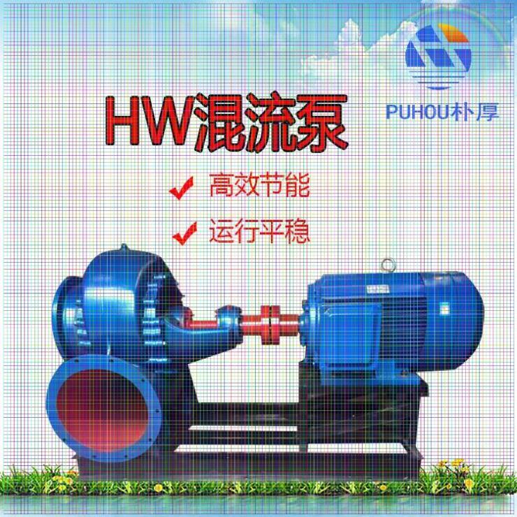四川自贡200HW-5农用泵流量流量