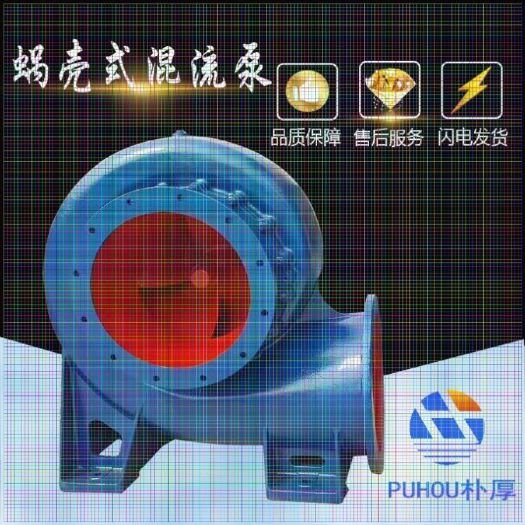 安徽铜陵400HW-7HW混流泵介绍性能参数