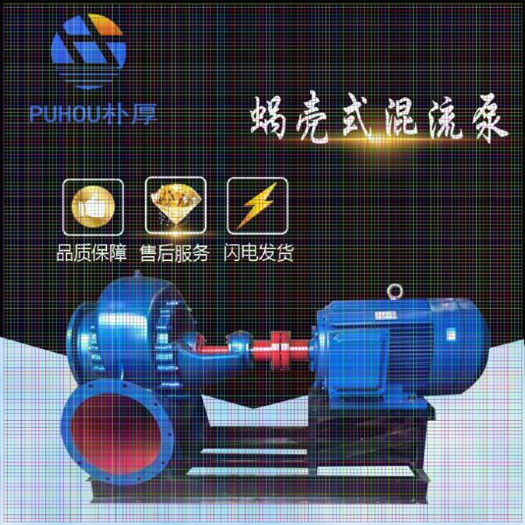 江苏南通250HW-12农田灌溉泵生产厂家生产厂家
