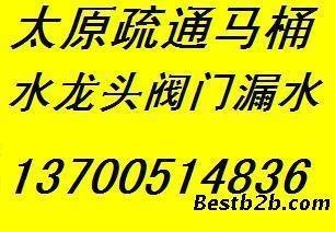 太原维修水管维修灯具插座浴霸 王村南街维修电路插座排线
