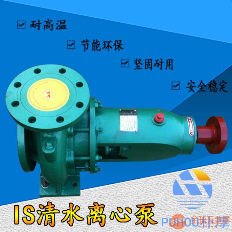 江西南昌IS65-40-250J多级离心清水泵品牌保