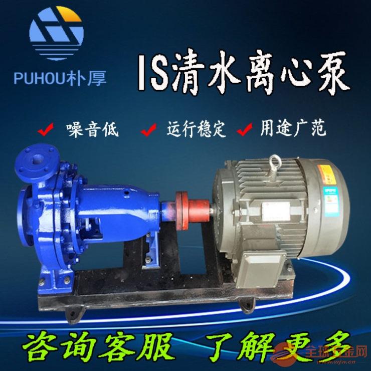 海南海口IS125-100-250A清水增压泵现货供