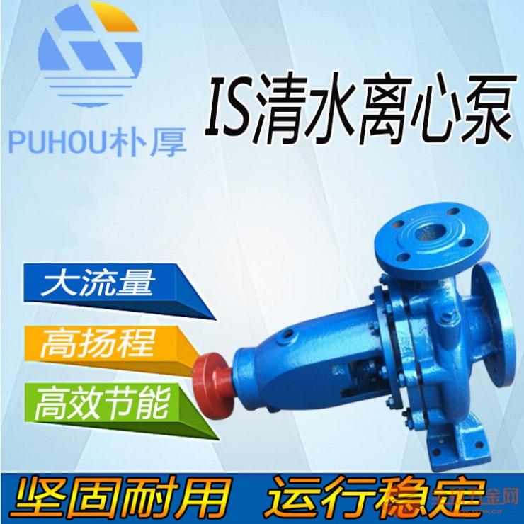 广西南宁IS100-65-250J矿山多级离心泵高品