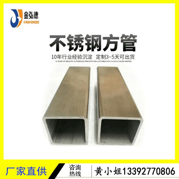 厂家直供不锈钢方管304/201方管40*40