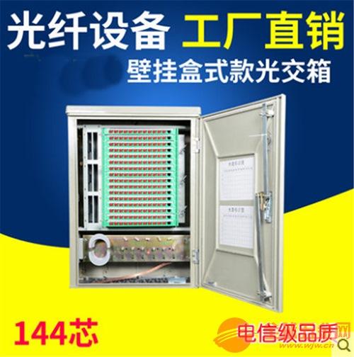 144芯光缆交接箱