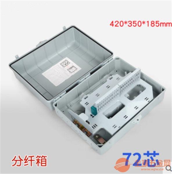 72芯光纤分纤箱