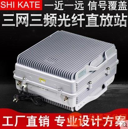 三网通光纤直放站手机信号放大器