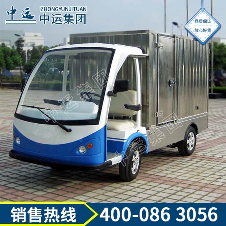 电动载货车(不锈钢货箱)生产厂家 电动载货车品牌