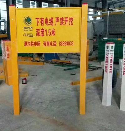 福建電纜標志樁標準規格_電纜標志樁口碑廠家