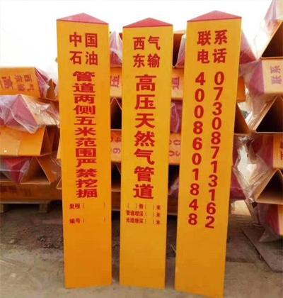 新闻:佳木斯通讯标志桩参考价格――欢迎你