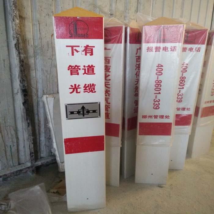 新闻:天水燃气玻璃钢标志桩厂家地址――欢迎你