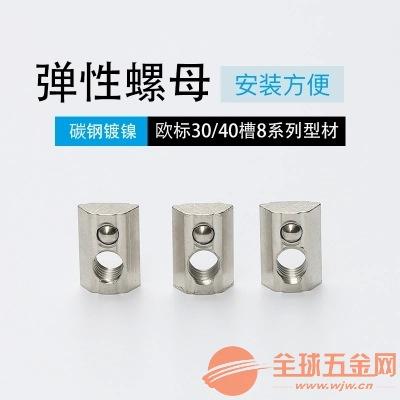 厂家直销欧标弹性螺母 弹性螺母40-M8 弹珠螺母40-M8