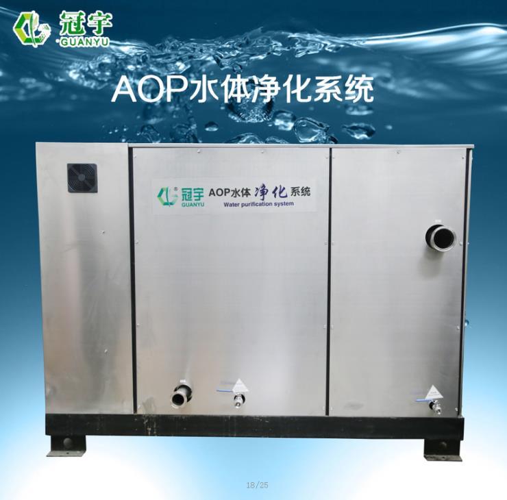 白山冷却水AOP水处理器