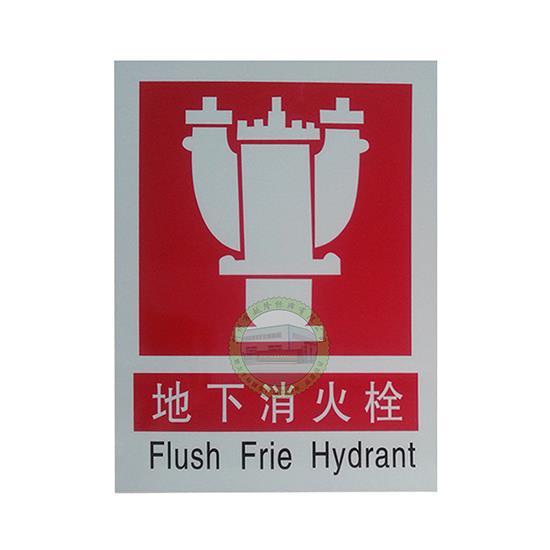 消火栓标志牌 消防标志牌 灭火器标志 地下消火栓