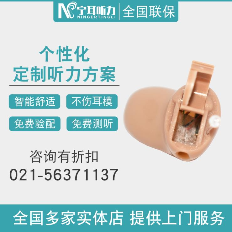 西嘉助听器怎么样-真我逸动助听器13 5Nx价格-宁耳618大促