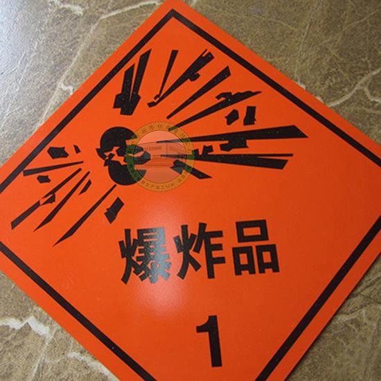 常用危险化学品分类及标志爆炸品易燃气体危险标识牌