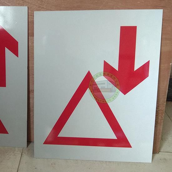 直升机巡视作业标志牌跨越标志被跨越标志反光标识牌