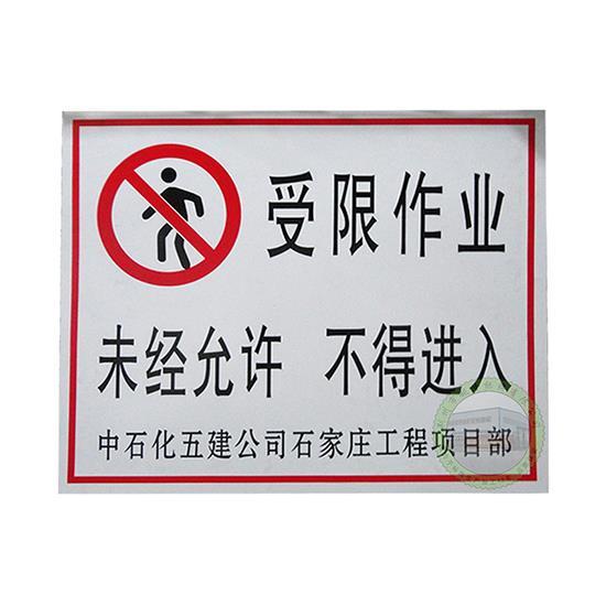 工厂标识标牌生产厂家生产车间标识牌图片厂区警示牌