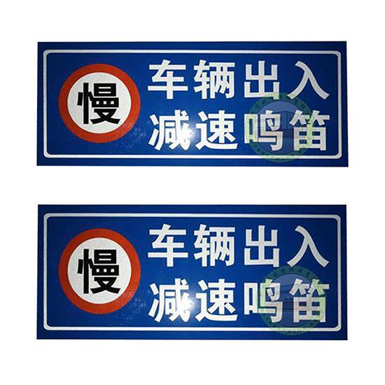建筑工地安全标志牌施工现场标识标牌内容工地警示牌