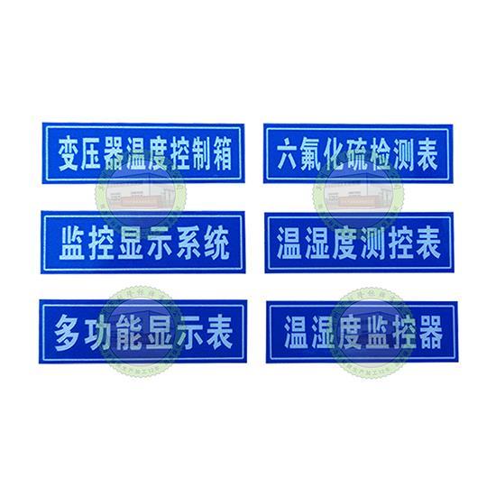 厂家批发铭牌 变压器温度控制箱 多功能显示表标志牌