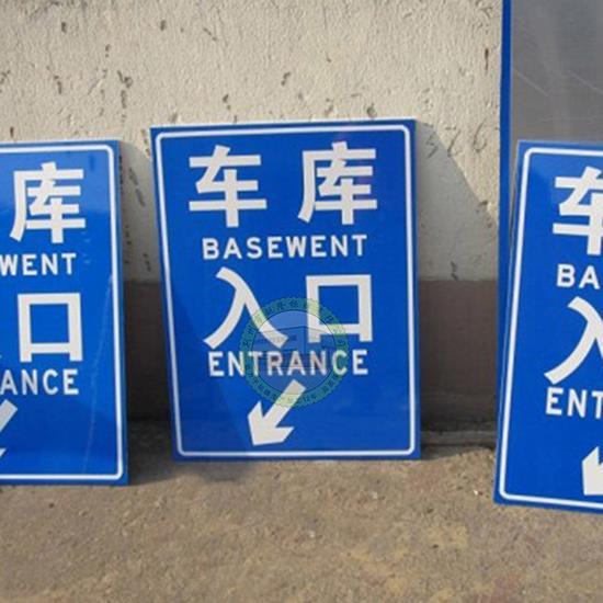 标牌厂家定制停车场标志牌 车库入口 私家车位专用牌