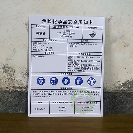 KT板安全周知牌背面贴胶制作危险化学品安全周知卡