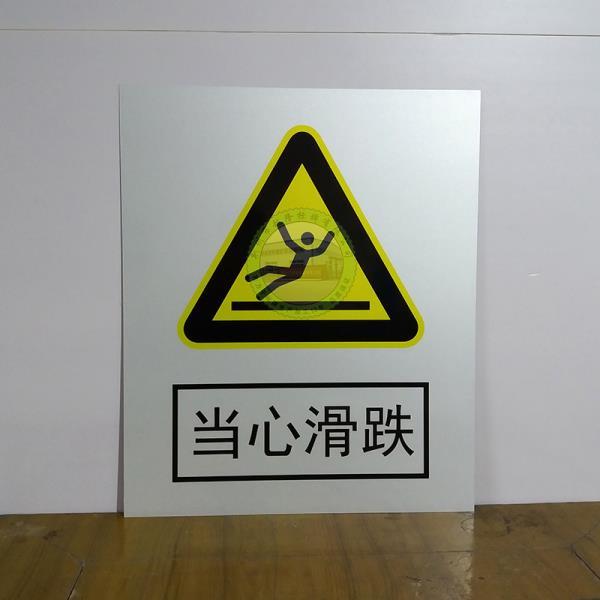 工厂加工警告标志牌 注意安全 当心车辆 当心有害气体